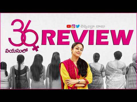 36 Vayasulo Movie Review Cheppandra Babu Jyotika Rooshan Andrrews Suriya Santosh Narayanan Youtube
