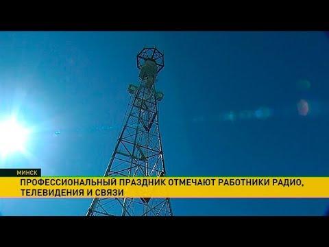 праздник радио и связь