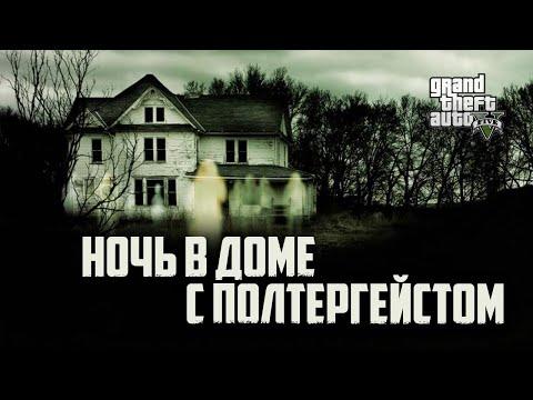 GhostBuster в GTA V | Ночь в доме с полтергейстом [#1]