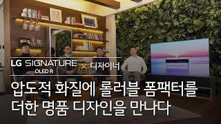 LG SIGNATURE OLED R X 디자이너 - 압…