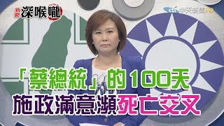 2016 08 26新聞深喉嚨 蔡總統 的100天 施政滿意度瀕 死亡交叉