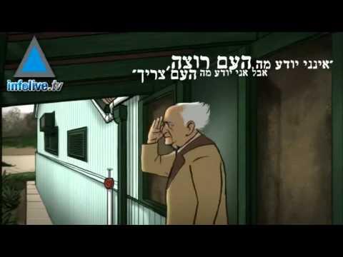 La nueva animación sobre Ben Gurion aclamada por las multitudes