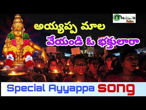 special-ayyappa-song-2019---అయ్యప్ప-మాల-వేయండి-ఓ-భక్తులారా---manikanta-audios---telugu-ayyappa-songs