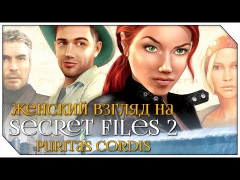 Прохождение Secret Files 2: Puritas Cordis | Секретные материалы 2. Puritas Cordis (4-5)