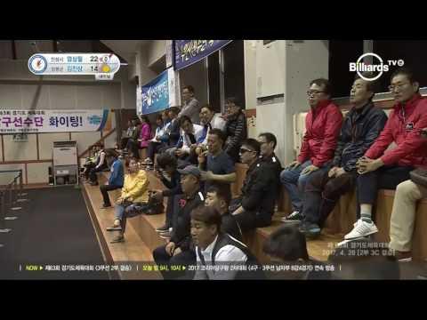 [당구-Billiard] Sang-Pil Um v Jin-Sam Kim_The 63th Gyeonggi Do Sports Festival_3 Cushion_#2_Final_2