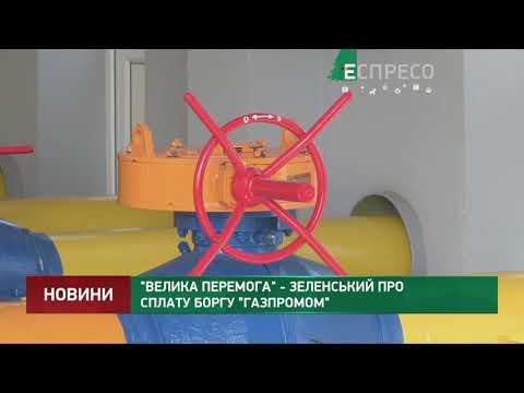 Велика перемога - Зеленський про сплату боргу Газпромом