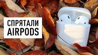 Apple клад - спрятали AirPods в твоем городе