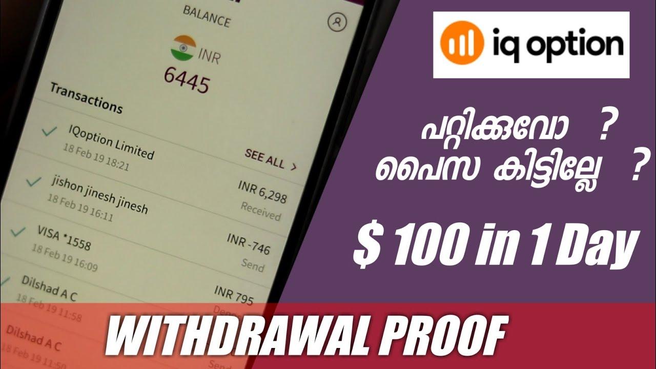 Iq option withdrawal proof???? |ഓൺലൈൻ ആയി പണം സമ്പാദിക്കാം | malayalam | make money from internet