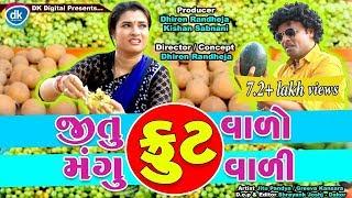 Download Jitu Fruit Wado Mangu Fruit Wadi | Latest Gujarati Comedy Video 2019 Mp3 and Videos
