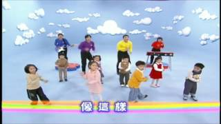 The Taiwanese Wiggles - The Monkey Dance (HQ Quality)