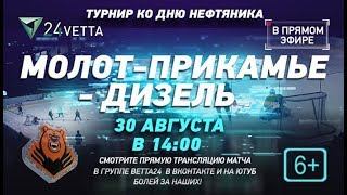 Молот-Прикамье - Дизель. Турнир ко Дню нефтяника. Начало трансляции в 14:00 из Альметьевска / Видео