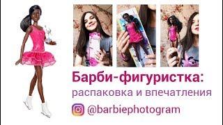 Розпакування Барбі-фігуристки! Прямий ефір Instagram від 22.02.18