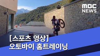 [스포츠 영상] 오토바…