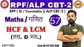 Class 58 || #RPF || वर्दी मेरी जान || Maths || by Rahul Sir | HCF & LCM | (लस. & मस.) Part-2
