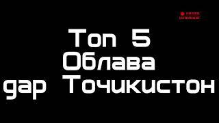 Облава в таджикистан 5 топ