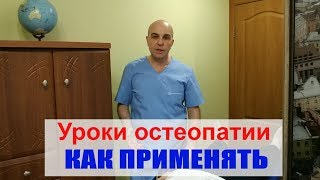 Уроки остеопатии Урок № 7 Как применять техники  в домашних условиях