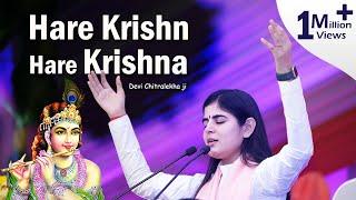 Hare Krishn Hare Krishna || Popular Hari Naam Sankirtan || Devi Chitralekhaji