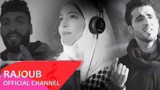 Mohammad Rajoub - Ma Nseina [Official Music Video] (2019) / محمد رجوب - ما نسينا