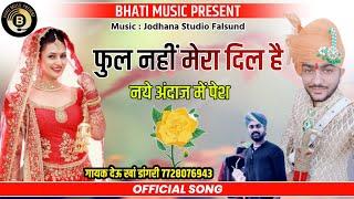 फुल तुम्हें भेजा है खत में   Ful Tumhe Bheja Hai Khat me   सिंगर देऊ खांन डांगरी   New Song 2020