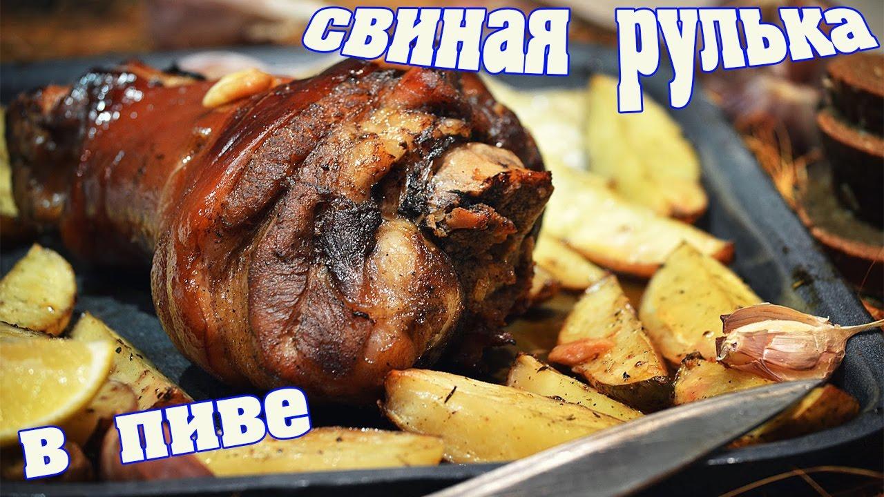рульки свиные лучший рецепт