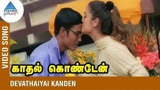 Yuvan Hits | Devathaiyai Kanden Song | Kadhal Kondein Tamil Movie | Yuvan | Dhanush | Sonia Agarwal