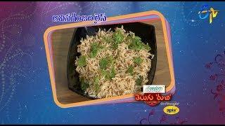 Avisa Ginjala Rice   Telugu Ruchi   13th December 2018   ETV Telugu