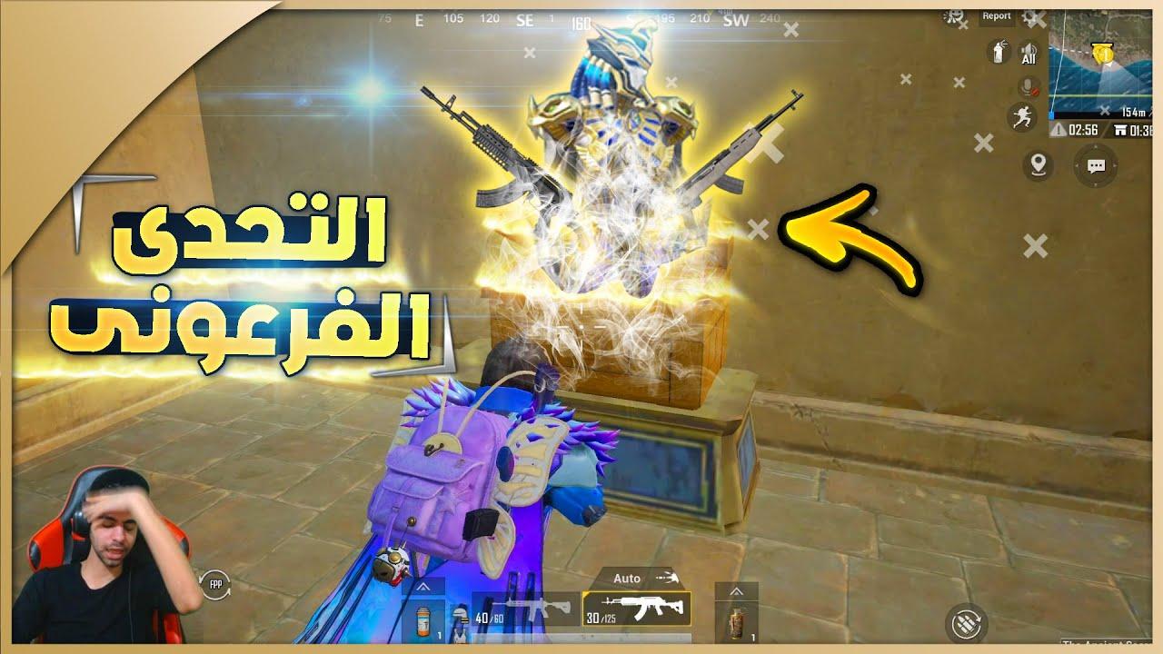 ببجي موبايل : الصندوق السحري والتحدي الفرعوني !!