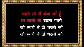 Maano To Main Ganga Maa Hoon - Karaoke - Ganga Ki Saugandh - Lata Mangeshkar