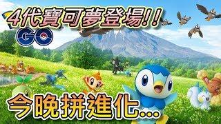 【精靈寶可夢go】Pokemon go|四代開抓,今晚拼進化