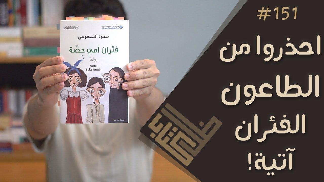 مراجعة رواية فئران أمي حصة - سعود السنعوسي | ظل كتاب #151