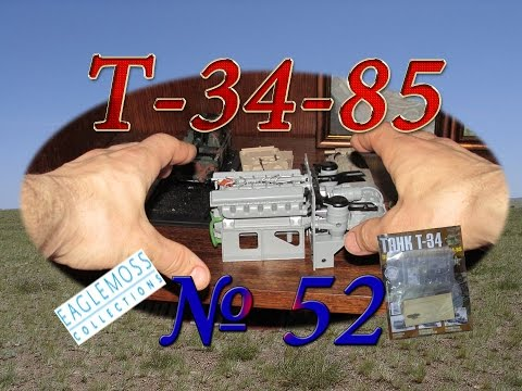 видео: Сборка модели танка Т-34-85. Обзор журнала №52. О самоходке СУ-85.