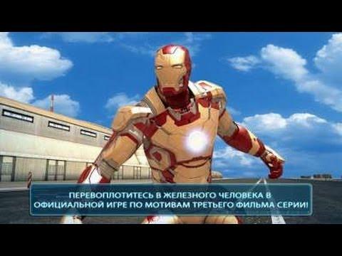 [PRO]ОБЗОР - Iron Man 3 (Железный человек 3) Android