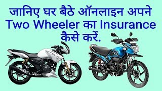 How to renew insurance of two wheeler online/ How to renew two wheeler insurance online?