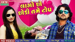 Lago Chho Chhodi Tame Top || Jitu Thakor || HD || Ekta Sound