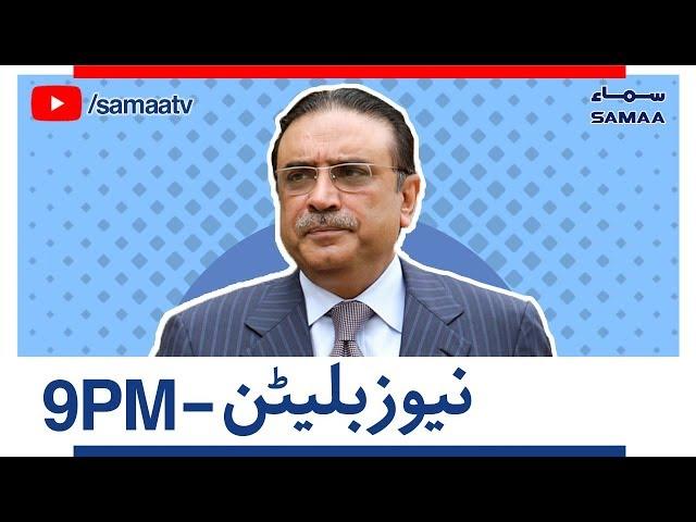 Samaa Bulletin - 09 PM - 16 October 2018
