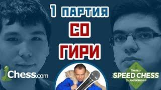 Со - Гири, 1 партия, 5+2. Сицилианская защита. Speed chess 2017. Шахматы. Сергей Шипов