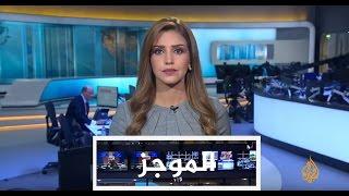 موجز الأخبار - العاشرة مساء 01/12/2016