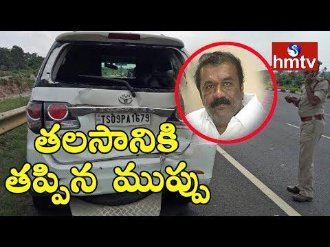 Risk Missed To Minister Talasani Srinivas Yadav | Lorry Hits Minister Car | hmtv