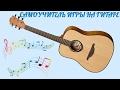 Самоучитеть игры на гитаре/ Разучиваем песню/Играем на гитаре за 5 минут