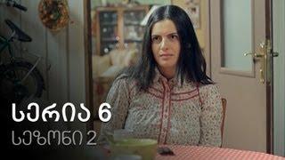 ჩემი ცოლის დაქალები - სერია 6 (სეზონი 2)