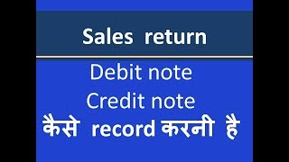 Sales returns in GST - GST 2017 India (Debit & Credit note  under GST)