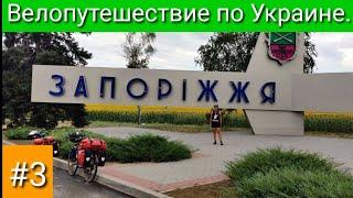 Запорожье. Велопутешествие по Украине. #3.
