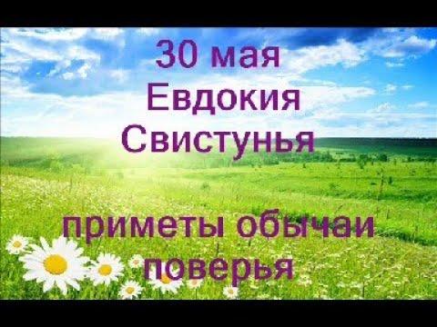 30 мая - День святой Евдокии.Особый женский день