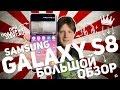 SAMSUNG GALAXY S8: ОБЗОР НА РУССКОМ