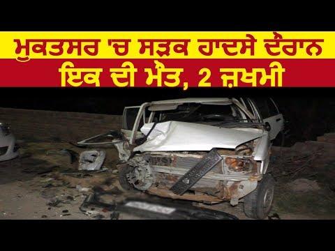Muktsar में Road Accident में व्यक्ति की मौत, 2 जख्मी