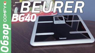 Beurer BG40 Black - напольные весы, следящие за состоянием вашего здоровья - Обзор от Comfy
