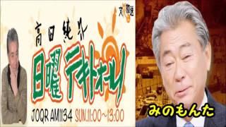 高田純次 日曜テキトォールノ、今週のゲストは フリーアナウンサーのみ...