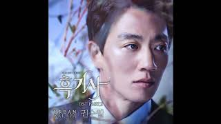 [Kwon Soonil (권순일) _ Daydream (백일몽)] Instrumental | Black Knight: The Man Who Guards Me OST Part 2