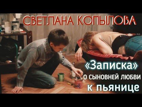 Любовь мальчика к пьющей матери сотворила чудо! СВЕТЛАНА КОПЫЛОВА, авторская песня «ЗАПИСКА»