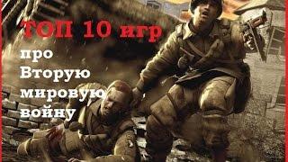 ТОП 10 ИГР про Вторую мировую войну.